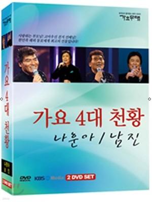 가요 4대 천황 : 나훈아,남진 2Disc