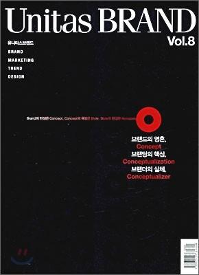 유니타스브랜드 Unitas BRAND 2009 Vol.8