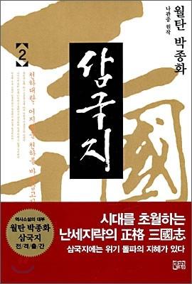 월탄 박종화 삼국지 2