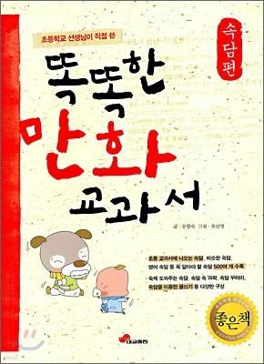 똑똑한 만화 교과서