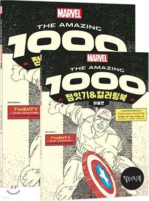 THE AMAZING 1000 점잇기&컬러링북 : 마블편
