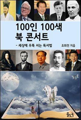 100인 100색 북 콘서트
