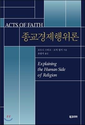 종교경제행위론