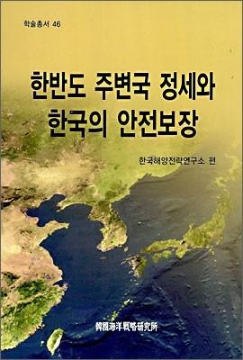한반도 주변국 정세와 한국의 안전 보장