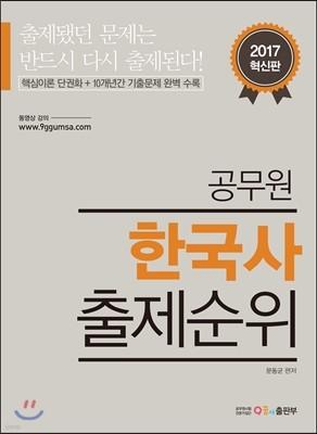 2017 9꿈사 공무원 한국사 출제순위