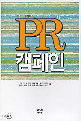 PR 캠페인