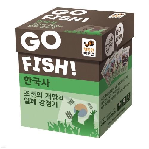 [행복한바오밥] 역사교육 보드게임_고피쉬 한국사 조선의 개항과 일제강점기