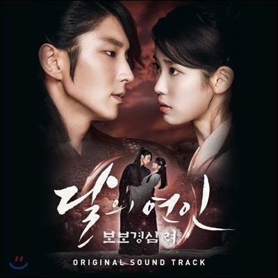 달의 연인 - 보보경심 려 (SBS 월화 드라마) OST