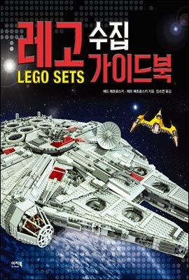 레고 수집 가이드북