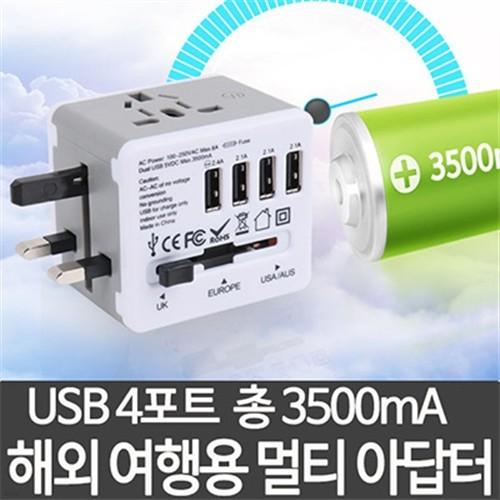 아이넷 JY-192 해외여행용 멀티아답터(3500mA/USB 4포트)