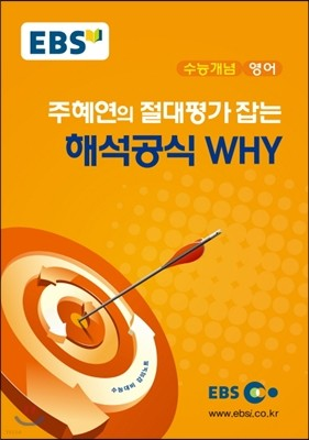 EBSi 강의교재 수능개념 영어 주혜연의 절대평가 잡는 해석공식 WHY