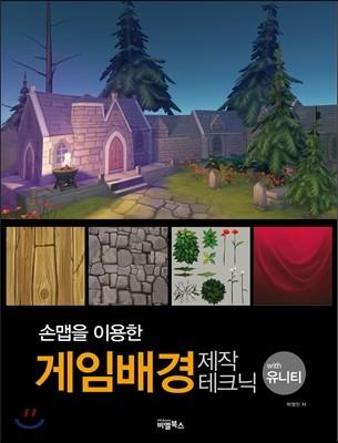 손맵을 이용한 게임배경 제작테크닉 With 유니티