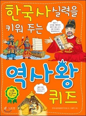 한국사 실력을 키워 주는 역사왕 퀴즈