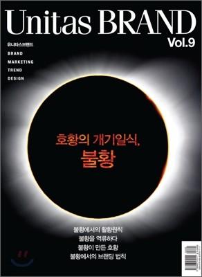 유니타스브랜드 Unitas BRAND 2009 Vol.9