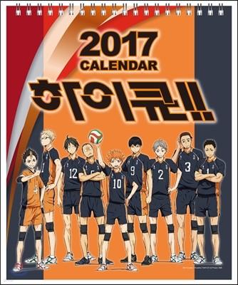 2017년 하이큐 캐릭터 캘린더 세로형