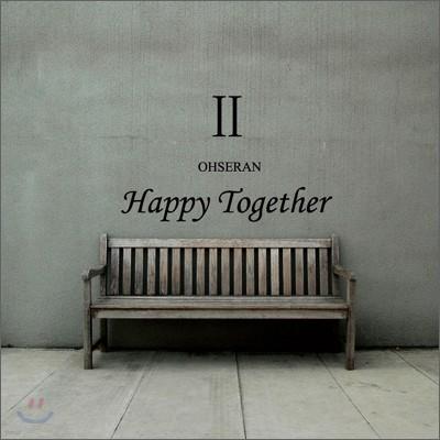 오세란 - Happy Together