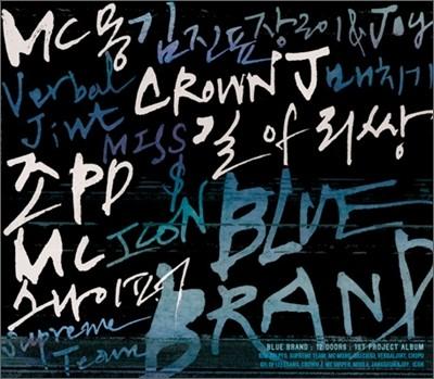 Blue Brand (블루 브랜드) - 12 Doors