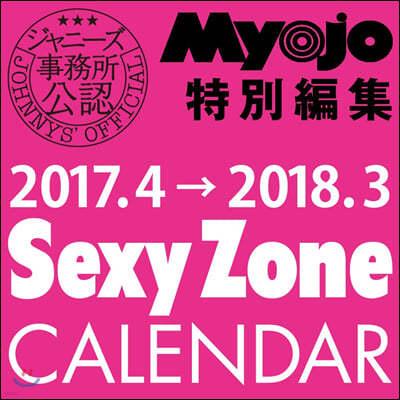 [한정특가] 2017.4→2018.3 SexyZoneカレンダ-