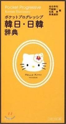 [한정특가] ポケットプログレッシブ韓日.日韓辭典 ハロ-キティ版