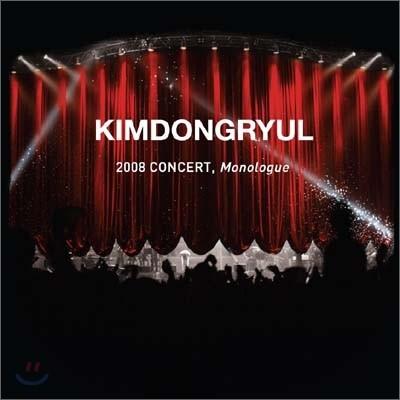 김동률 - 2008 Concert : Monologue