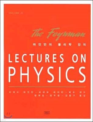 파인만의 물리학 강의 3 양자역학
