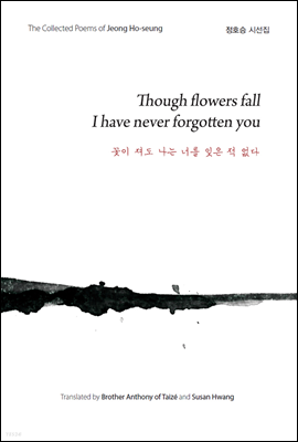Though flowers fall I have never forgotten you (꽃이 져도 나는 너를 잊은 적 없다)