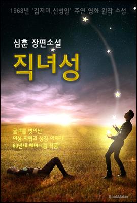 직녀성 (1968년 '김지미.신성일' 주연 영화 원작 소설