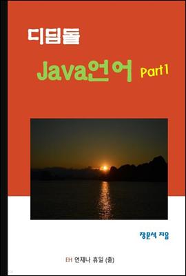 디딤돌 Java 언어 Part1