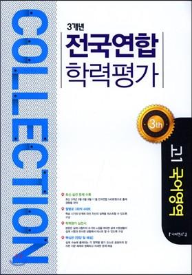 컬렉션 3개년 전국연합학력평가 고1 국어영역 (2017년)