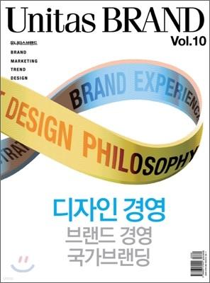 유니타스브랜드 Unitas BRAND 2009 Vol.10