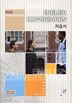 HIGH SCHOOL ENGLISH CONVERSATION 자습서 (이기동)