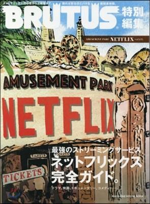 BRUTUS特別編集 AMUSEMENT PARK NETFLIXへようこそ。
