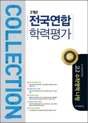 컬렉션 3개년 전국연합학력평가 고2 수학영역 나형 (2017년)