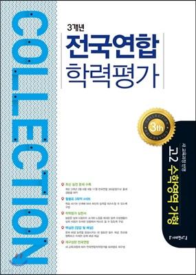 컬렉션 3개년 전국연합학력평가 고2 수학영역 가형 (2017년)