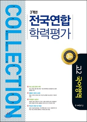 컬렉션 3개년 전국연합학력평가 고2 국어영역 (2017년)