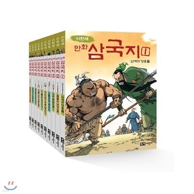문화상품권5천원증정/이현세 만화 삼국지 세트(전10권) 소년 한국일보 좋은 어린이책 최우수도서