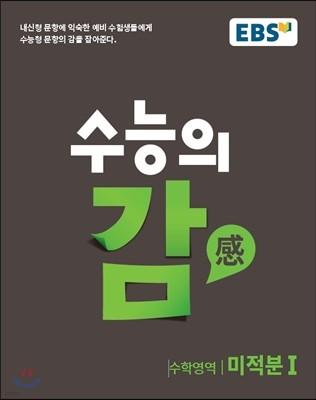 EBS 수능의 감 수학영역 미적분 1 (2017년)