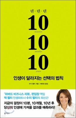 10 10 10 텐 텐 텐 인생이 달라지는 선택의 법칙