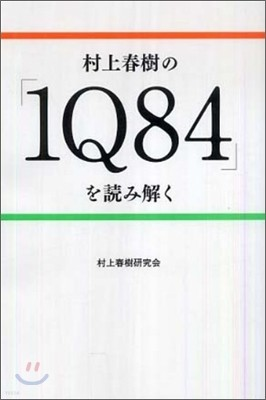 村上春樹の「1Q84」を讀み解く