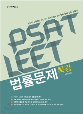 PSAT LEET 법률문제특강