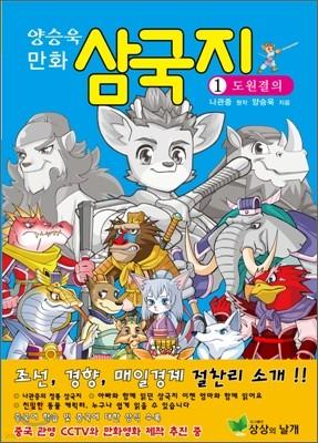 양승욱 만화 삼국지 1