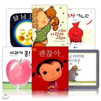 0-3세 유아 그림책 베스트 6종 - (인기 그림책 구성) 돌 선물 추천