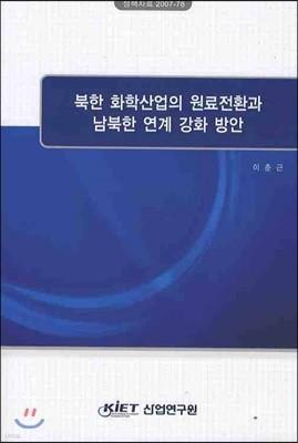 북한 화학산업의 원료전환과 남북한 연계 강화 방안