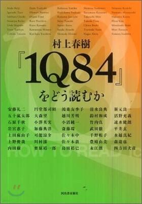 村上春樹『1Q84』をどう讀むか