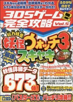 3DSゲ-ム完全攻略 Vol.5