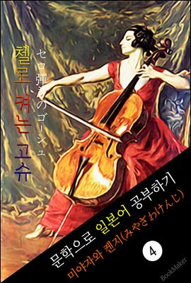 첼로 켜는 고슈 (セロ彈きのゴ-シュ) <미야자와 켄지> 문학으로 일본어 공부하기!