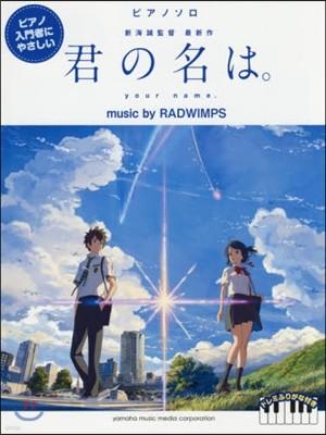 ピアノソロ ピアノ入門者にやさしい『君の名は。』 music by RADWIMPS