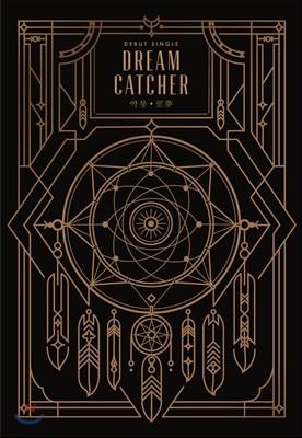 드림캐쳐 (Dreamcatcher) - 악몽(惡夢)