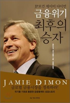 JP모건 제이미 다이먼 금융위기 최후의 승자