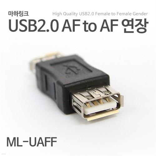 마하링크 USB 2.0 A-F/F 암 연장 젠더 ML-UAFF